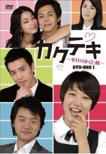 カクテキ 幸せのかくし味 DVD-BOX 1-3
