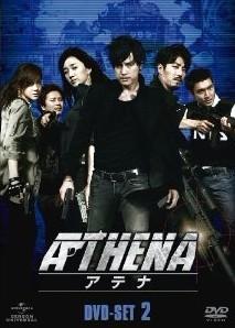 ATHENA-アテナ- DVD-SET1+2