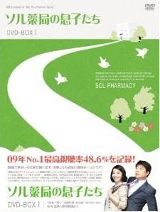 ソル薬局の息子たちDVD-BOX 1-3