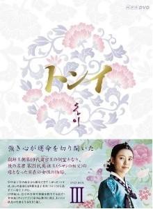 [DVD] トンイ DVD-BOX 3