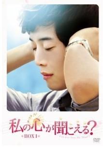 [DVD] 私の心が聞こえる?DVD-BOX 1-3