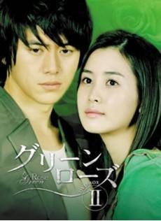 [DVD] グリーンローズ DVD BOX 1+2