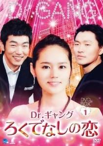 [DVD] Dr.ギャング~ろくでなしの恋~DVD-BOX 1+2