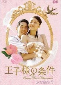 [DVD] 王子様の条件~Queen Loves Diamonds~ DVD-BOX 1-3