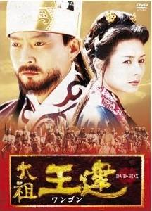 [DVD] 太祖王建ワンゴン DVD-BOX 第1章ー8章