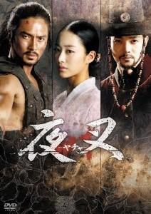 [DVD] 夜叉-ヤチャ- DVD-BOX