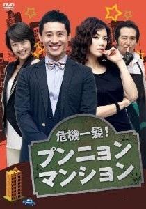 [DVD] 危機一髪! プンニョンマンション DVD-BOX 1+2