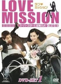 [DVD] ラブ・ミッション -スーパースターと結婚せよ!- DVD-SET 1
