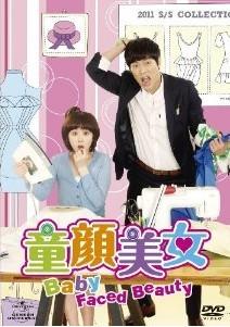 [DVD] 童顔美女 DVD-SET 2