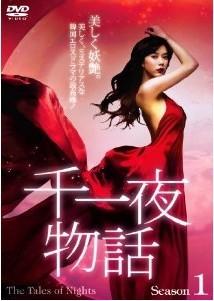 [DVD] 千一夜物語 DVD-BOX 1+2