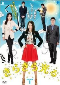 [DVD] きらきら光る DVD-BOX 1+2