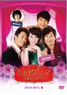 [DVD] ミス・アジュンマ~美魔女に変身!~ DVD-BOX 1-3