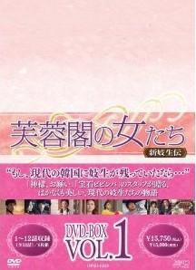 [DVD] 芙蓉閣の女たち~新妓生伝 DVD-BOX 1