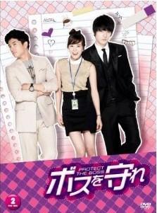 [DVD] ボスを守れ DVD-BOX 2