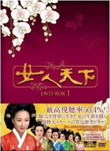[DVD] 女人天下 DVD-BOX 1-9