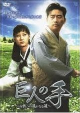 [DVD] 巨人の手 ~心医への遙かなる道~