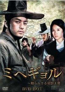 [DVD] ミヘギョル~知られざる朝鮮王朝 DVD-BOX