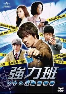 [DVD] 強力班 ~ソウル江南警察署~ DVD-SET 1