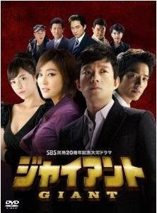 [DVD] ジャイアント DVD-BOX 1-6