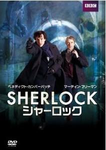 [DVD] SHERLOCK / シャーロック