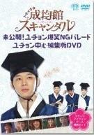 [DVD] トキメキ☆成均館スキャンダル 未公開! ユチョン爆笑NGパレード ユチョン中心編集版DVD