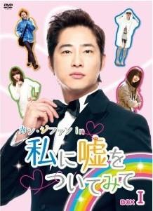 [DVD] カン・ジファン in 私に嘘をついてみて BOX 1 +2