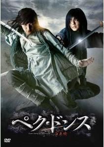 [DVD] ペク・ドンス DVD-BOX 第二章