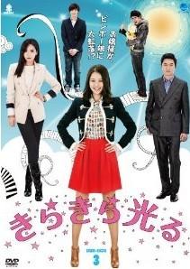 [DVD] きらきら光る DVD-BOX 3+4