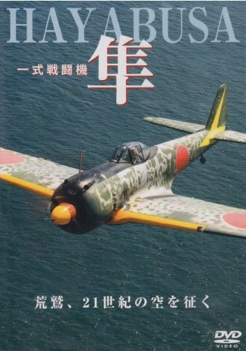 一式戦闘機 隼 荒鷲、21世紀の空を征く