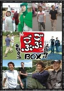 ごぶごぶ BOX 1-3