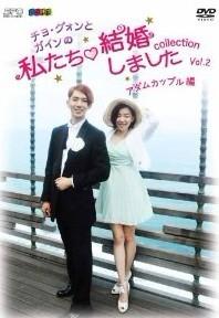 """""""チョ・グォンとガインの""""私たち結婚しました-コレクション-(アダムカップル編) Vol.1+2"""