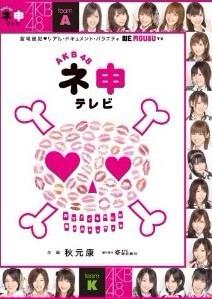 AKB48 ネ申テレビ 1-7