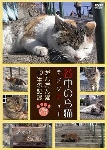 谷中のら猫ラプソディー~だんだん猫10年の記録~