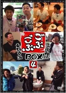 [DVD] ごぶごぶ BOX 4