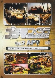 [DVD] プラモつくろうCUSTOM~ドイツ装甲兵員輸送車が語る2つのストーリー~Vol.7 AFV