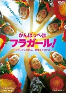[DVD] がんばっぺ フラガール! ―フクシマに生きる。彼女たちのいま―