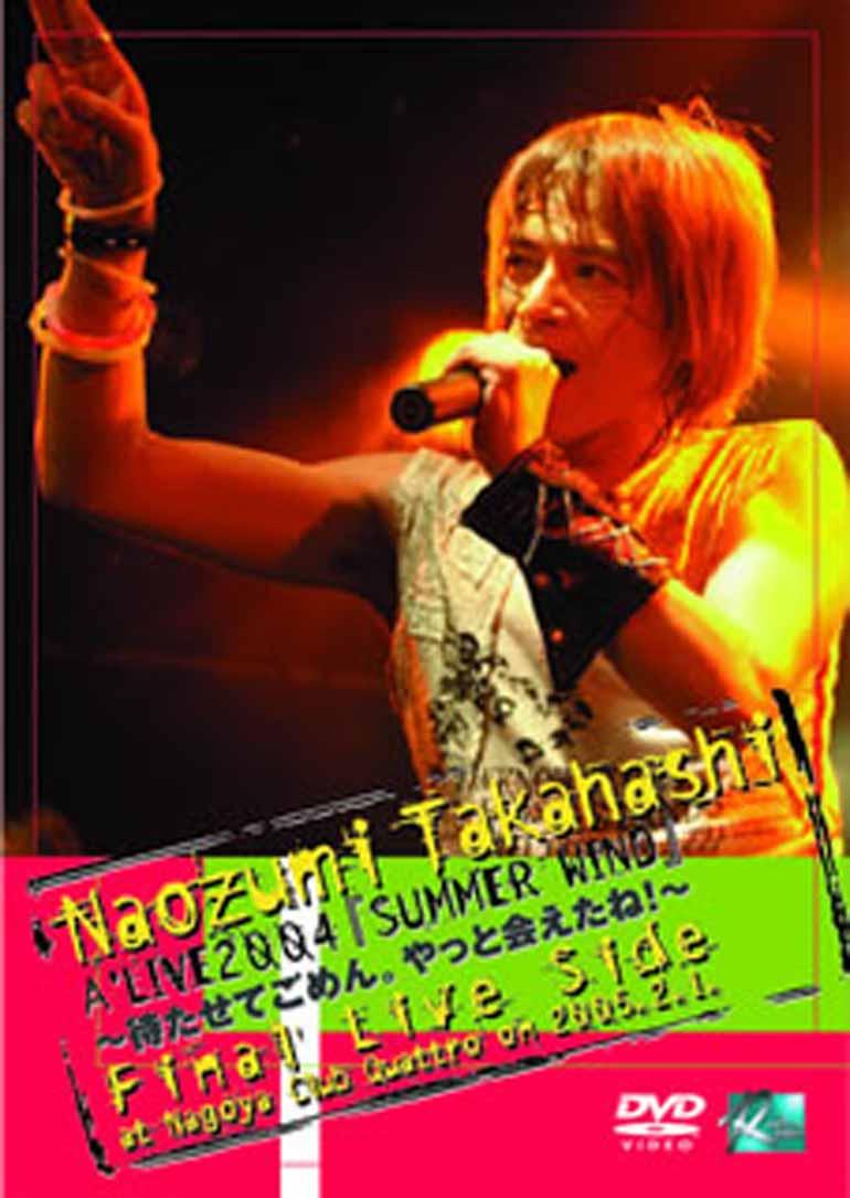 Naozumi Takahashi A'LIVE2004「SUMMER WIND」