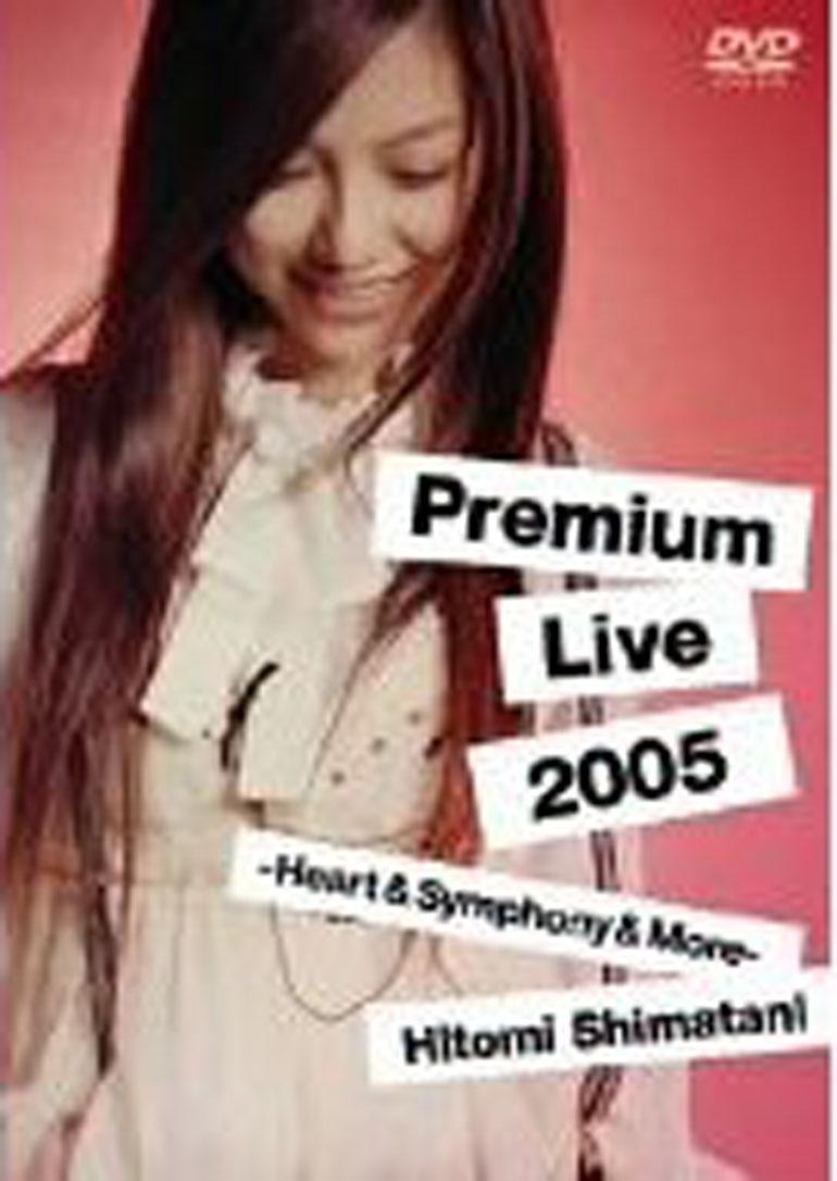 島谷ひとみ Premium Live 2005 -Heart&Symphony&More-