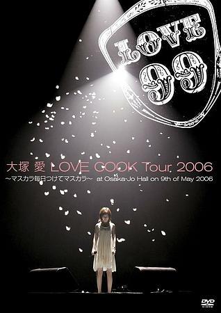 大塚愛 LOVE COOK Tour 2006 マスカラ毎日つけてマスカラ