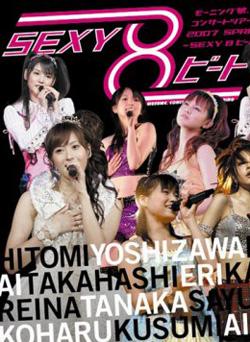 モーニング娘  コンサートツアー2007春 SEXY8 ビート