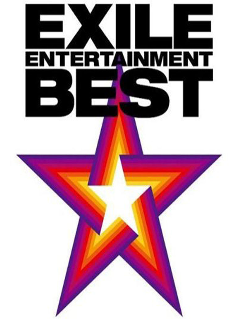 EXILE ENTERTAINMENT BEST