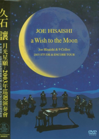 A WISH TO THE MOON JOE HISAISHI&9 CELLOS 2003 ETUDE&ENCORE TOUR