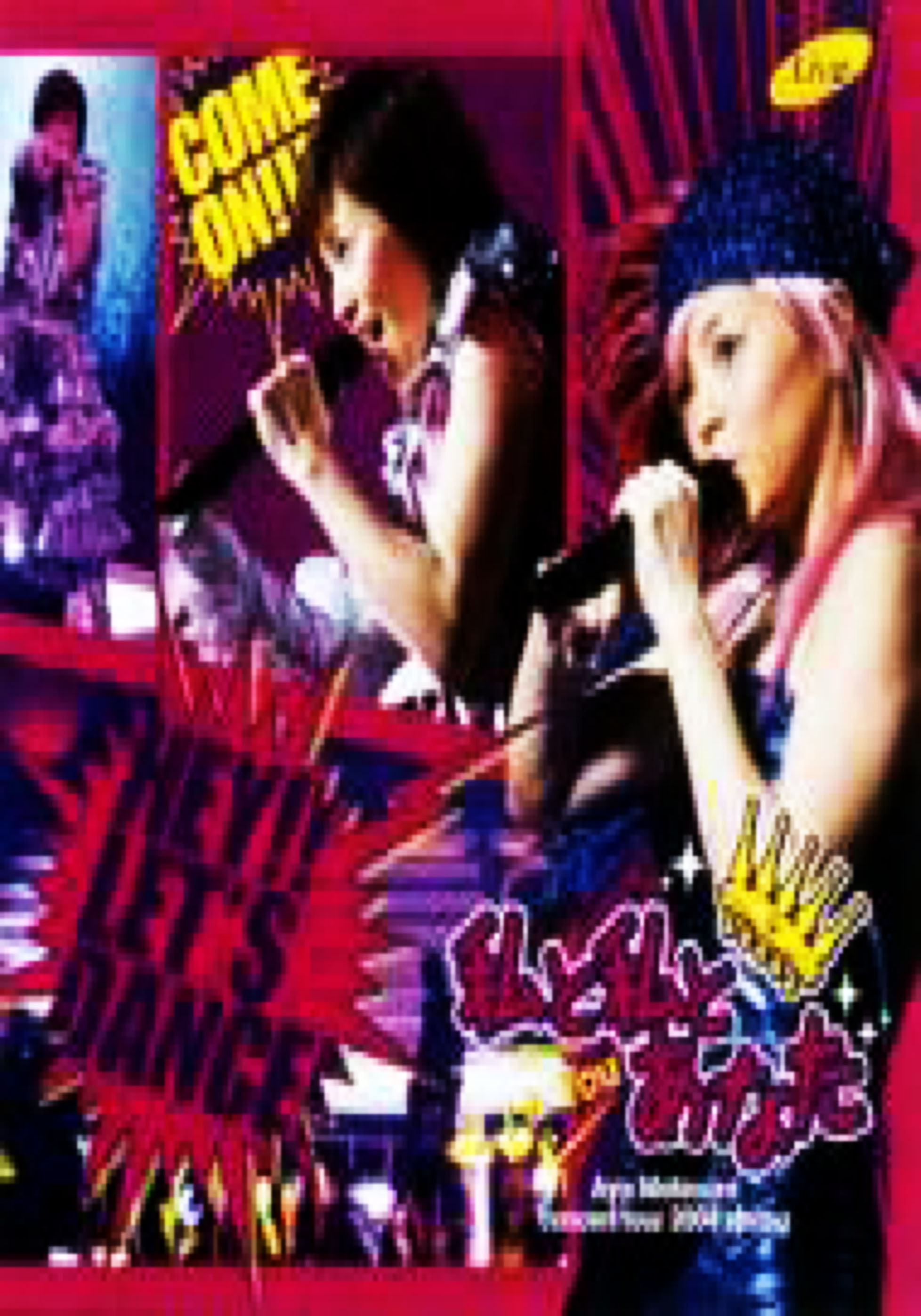 松浦亜弥コンサートツアー2004 春 私と私とあなた