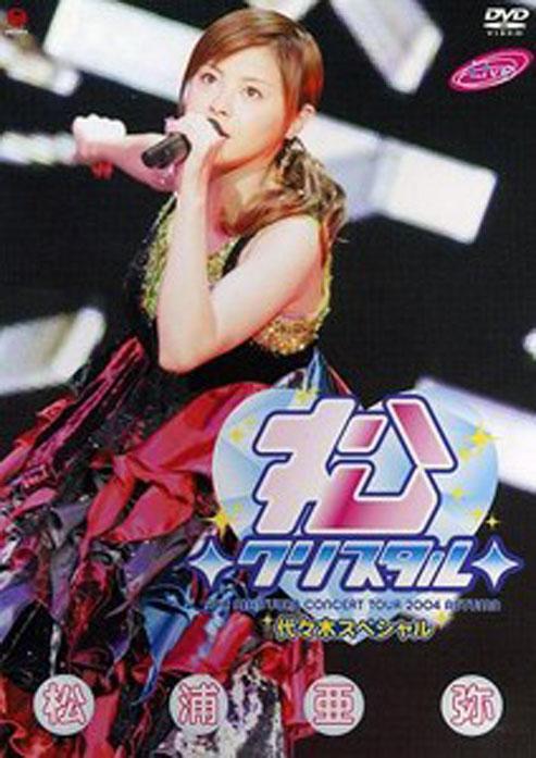 松浦亜弥コンサートツアー2004秋 松 クリスタル 代々木スペシャル~