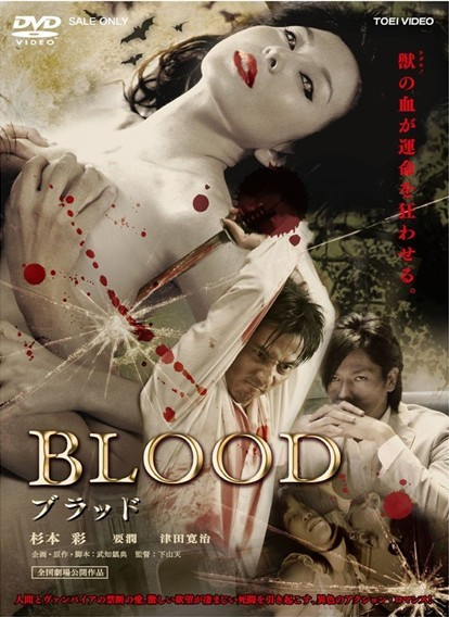 Blu-ray Blood ブラッド