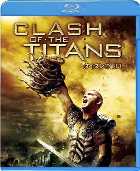 Blu-ray タイタンの戦い