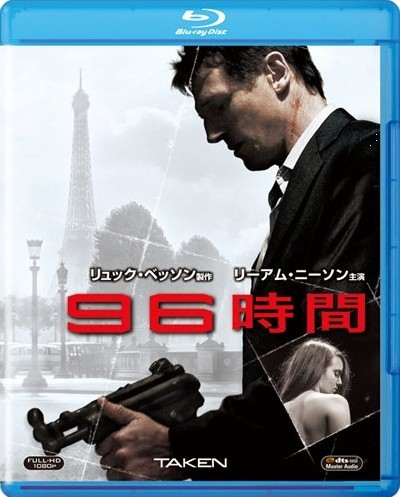 Blu-ray 96時間