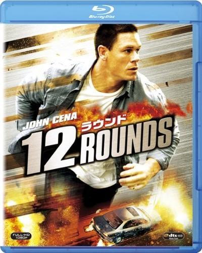Blu-ray 12 ラウンド