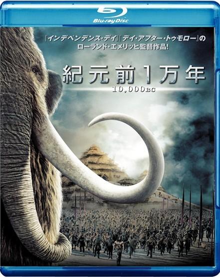 Blu-ray 紀元前1万年