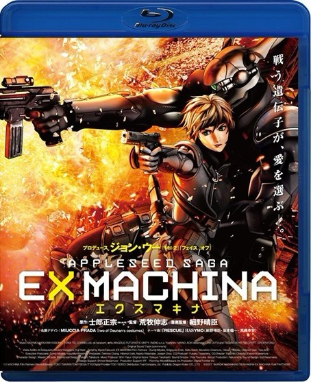 Blu-ray エクスマキナ -APPLESEED SAGA-